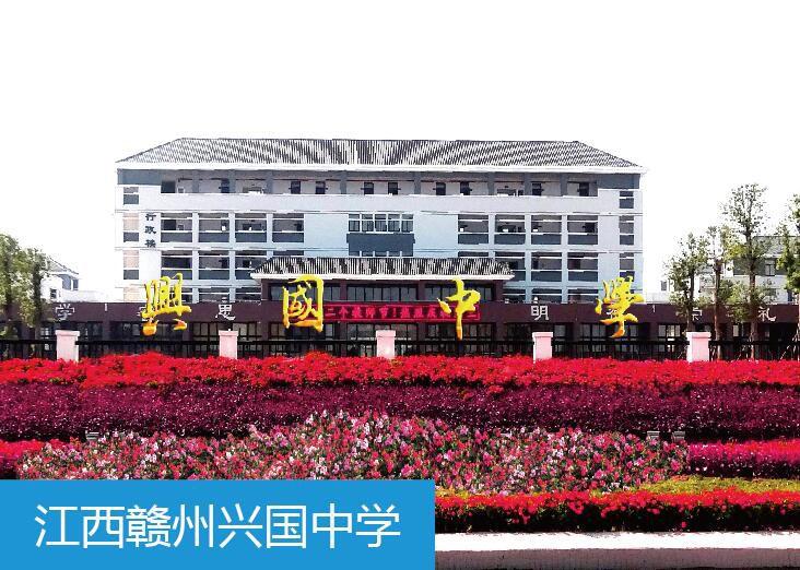 江西赣州兴国中学