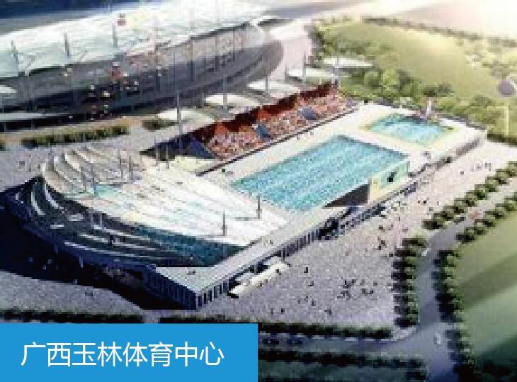 广西玉林体育中心