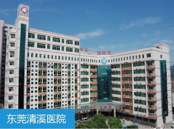 东莞清溪医院